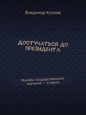 cover image of Достучаться до президента. Жалоба государственного значения – в прозе