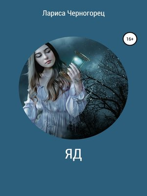 cover image of Яд