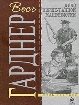 cover image of Дело испуганной машинистки