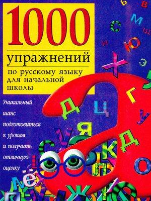 cover image of 1000 упражнений по русскому языку для начальной школы