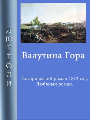 cover image of Валутина гора