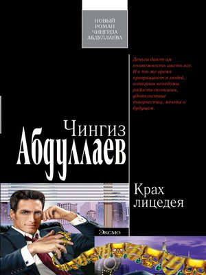 cover image of Крах лицедея