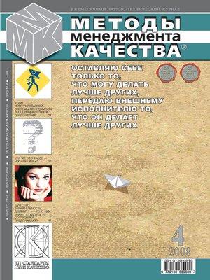 cover image of Методы менеджмента качества № 4 2008