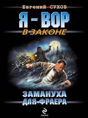 cover image of Замануха для фраера