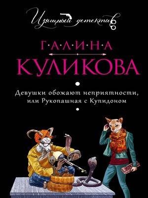cover image of Девушки обожают неприятности или Рукопашная с купидоном