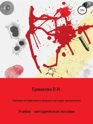 cover image of Обучение интерактивным формам и методам преподавания