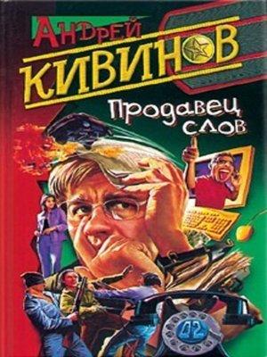 cover image of Продавец слов