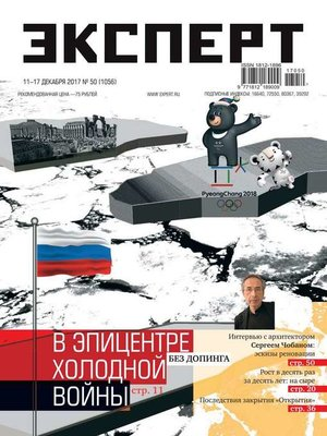 cover image of Эксперт 50-2017