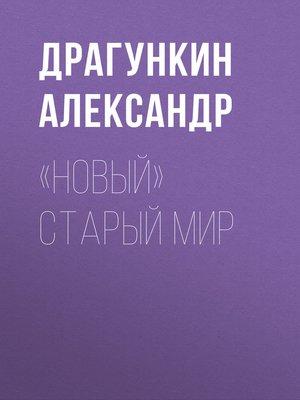 cover image of «Новый» старый мир