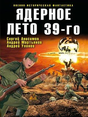 cover image of Ядерное лето 39-го (сборник)