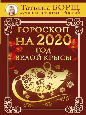 cover image of Гороскоп на 2020