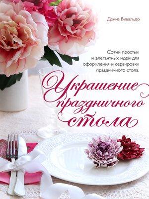 cover image of Украшение праздничного стола
