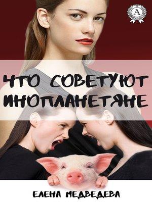 cover image of Что советуют инопланетяне