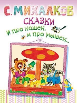 cover image of Сказки. И про кошек, и про мышек...