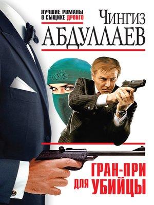 cover image of Гран-При для убийцы