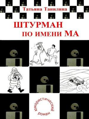 cover image of Штурман поимениМа