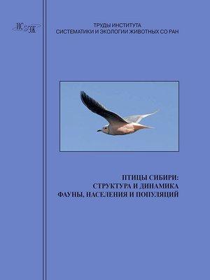 cover image of Птицы Сибири
