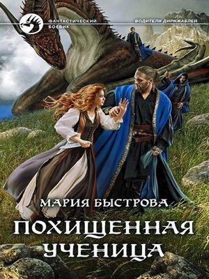 cover image of Похищенная ученица