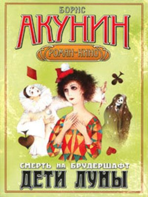cover image of Дети Луны