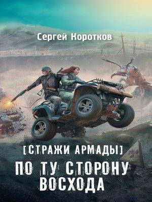 cover image of Стражи Армады. По ту сторону восхода