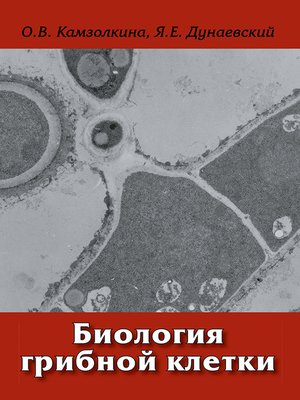 cover image of Биология грибной клетки