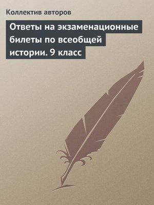 cover image of Ответы на экзаменационные билеты по всеобщей истории. 9 класс