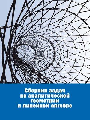 cover image of Сборник задач по аналитической геометрии и линейной алгебре