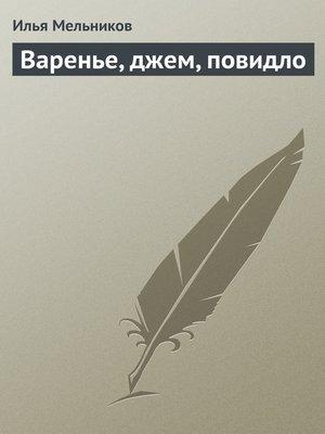 cover image of Варенье, джем, повидло