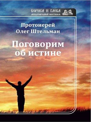 cover image of Поговорим об истине (сборник)