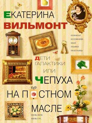 cover image of Дети Галактики, или Чепуха на постном масле