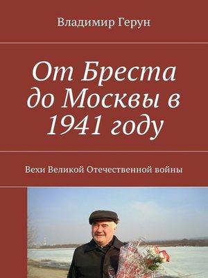 cover image of От Бреста до Москвы в 1941 году. Вехи Великой Отечественной войны