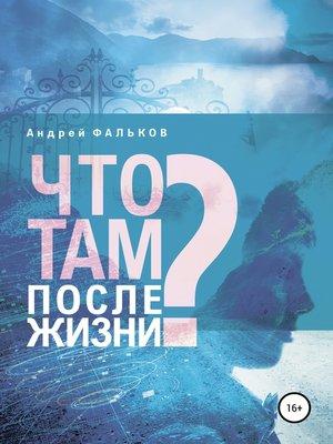 cover image of Что там, после жизни? Научные исследования в области разделения тела и сознания