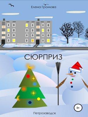 cover image of Сюрприз