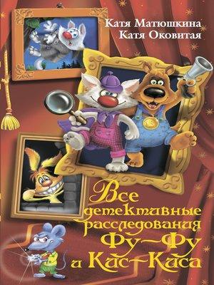 cover image of Все детективные расследования Фу-Фу и Кис-Киса. Лапы вверх! Ага, попался! Носки врозь! Лапы прочь от ёлочки! ЫЫЫ смешно! (сборник)