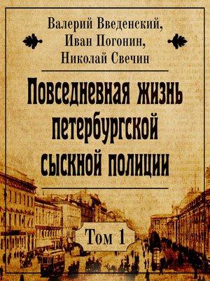 cover image of Повседневная жизнь петербургской сыскной полиции