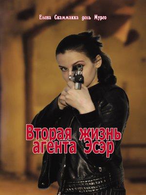 cover image of Вторая жизнь агента Эсэр