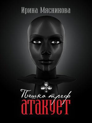 cover image of Пешка треф атакует