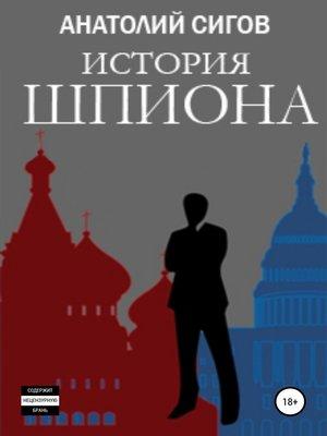 cover image of История шпиона