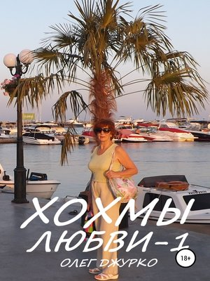 cover image of Хохмы любви -1