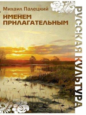 cover image of Именем прилагательным (сборник)