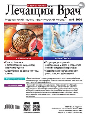 cover image of Журнал «Лечащий Врач» №04/2020