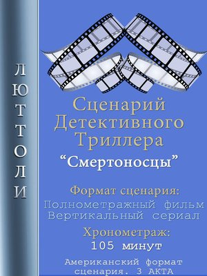cover image of Смертоносцы