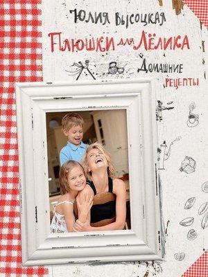 cover image of Плюшки для Лёлика. Домашние рецепты