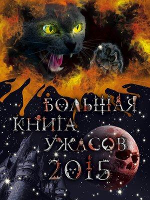 cover image of Большая книга ужасов 2015