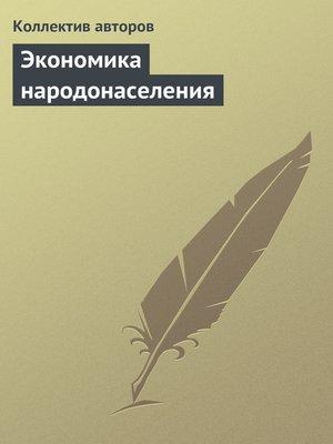 cover image of Экономика народонаселения. Учебник