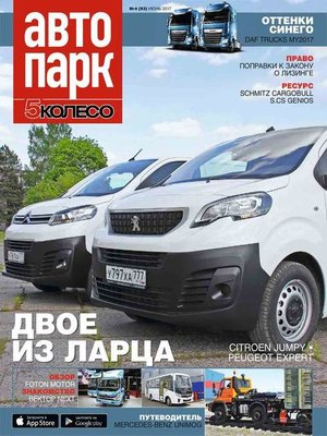 cover image of Автопарк – 5 Колесо 04-2017