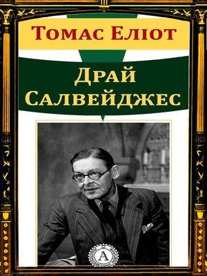 cover image of Драй Салвейджес