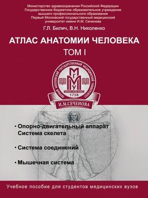 cover image of Атлас анатомии человека. Том I