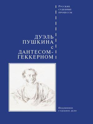 cover image of Дуэль Пушкина с Дантесом-Геккерном