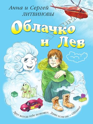 cover image of Облачко и Лев